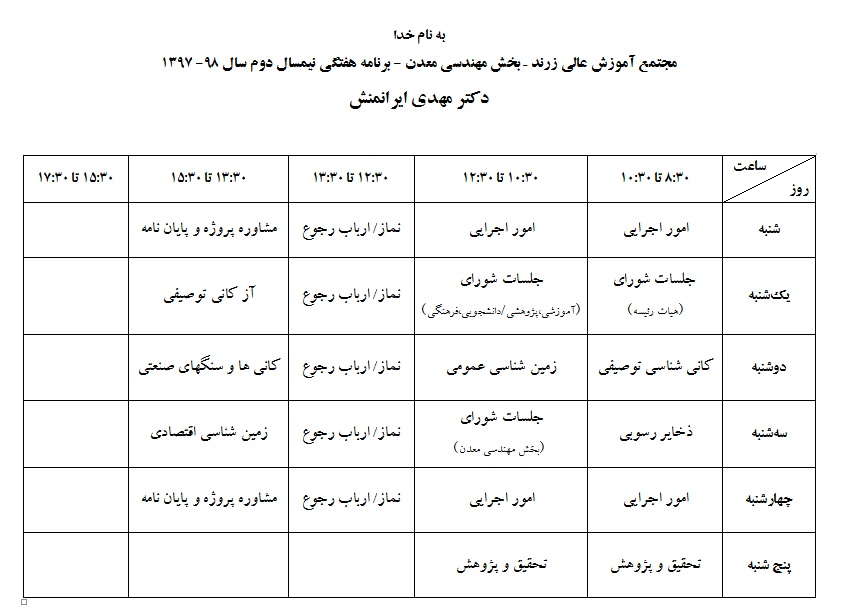IranmaneshSch